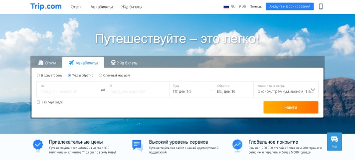 Скриншот приложения Trip.com