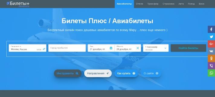 Скриншот приложения «Билеты Плюс»