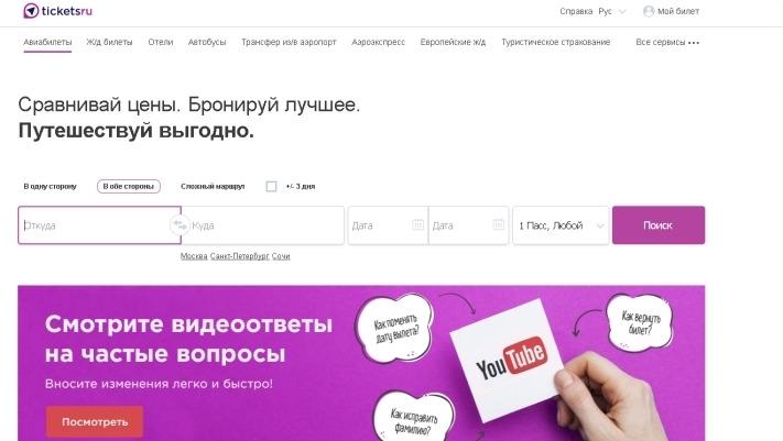 tickets ru авиабилеты личный