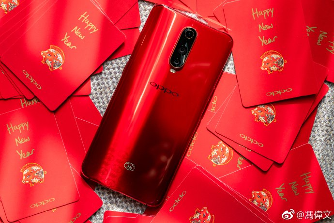 Oppo R17 New Year Special Edition