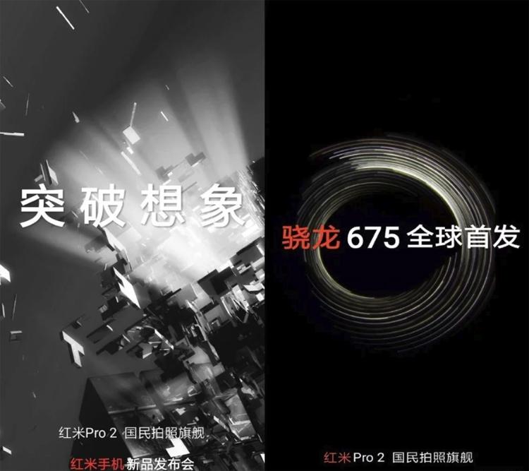 Тизеры Xiaomi Redmi Pro 2