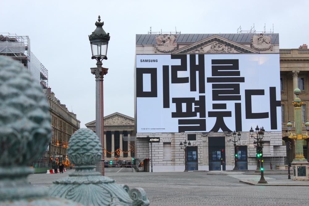 Наружная реклама Samsung в Париже