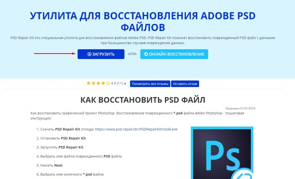 Сайт программы PSD Repair Kit