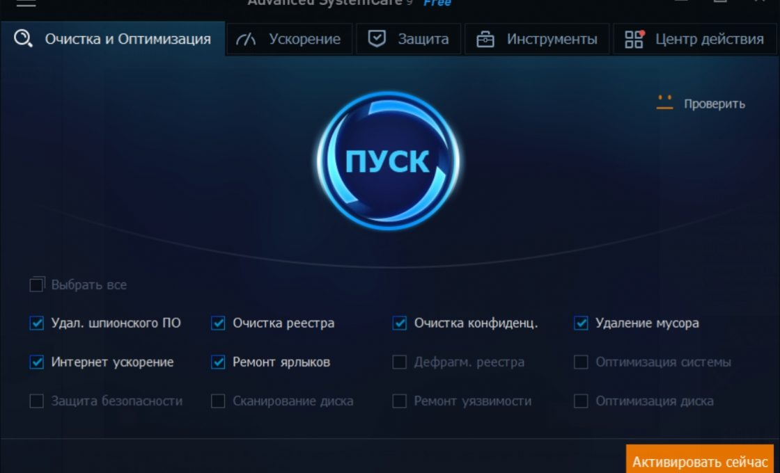 Программа Advanced SystemCare 9