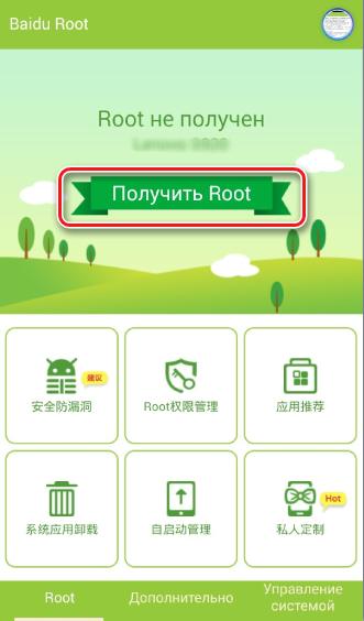 Рутирование Андроид Baidu Root