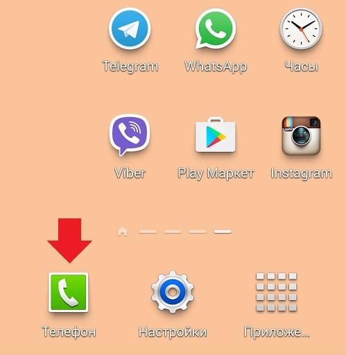 Приложение Телефон на смартфоне