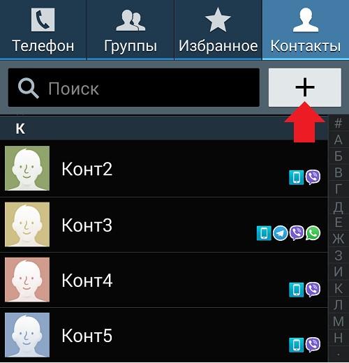 Добавлеие контакта в WhatsApp