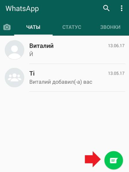 Кнопка создания чата в WhatsApp