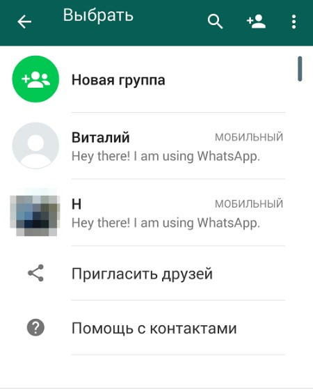 Чаты в WhatssApp