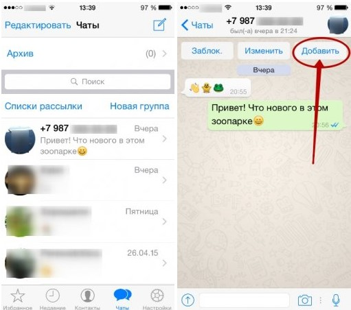 Добавление контакта в WhatsApp на iOS