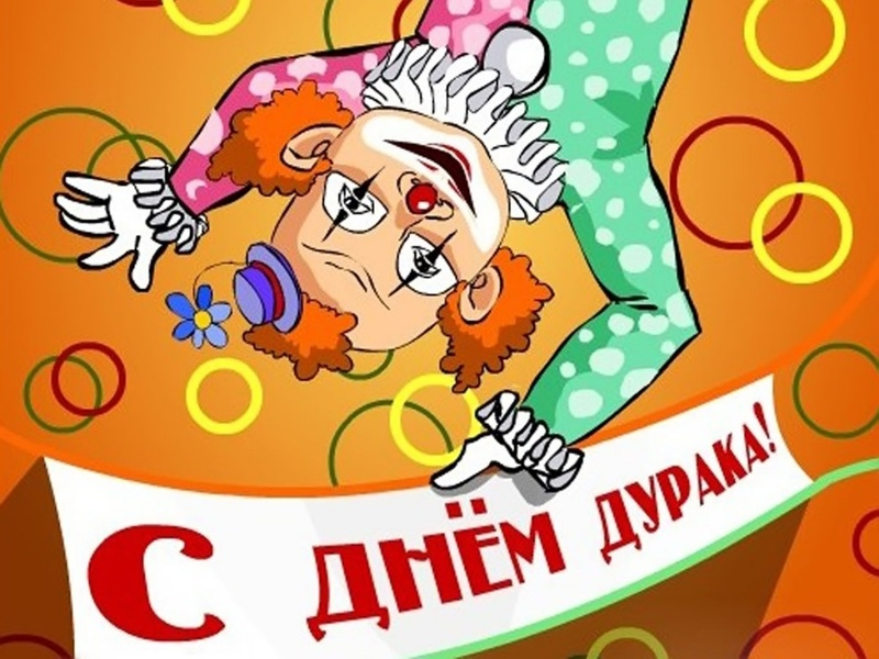 Поздравлениями дню, картинки анимации дурак