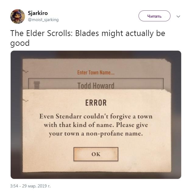 Твит об ошибке