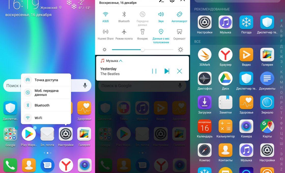 Android Oreo с оболочкой Emotion UI 8.2.0 на Honor 8C