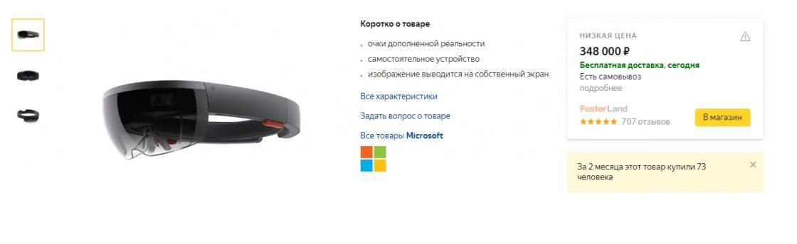 Цена на Microsoft HoloLens