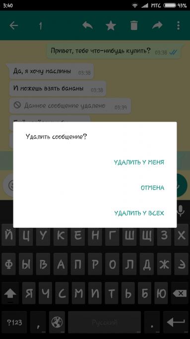 Опция удаления сообщения в WhatsApp
