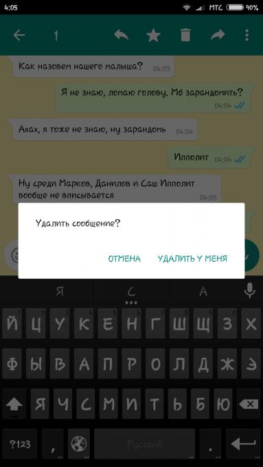 Функция удаления сообщения в WhatsApp