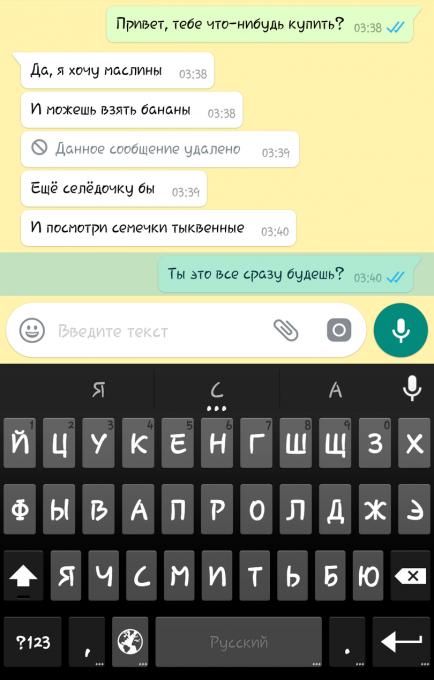 Выделенное сообщение в WhatsApp