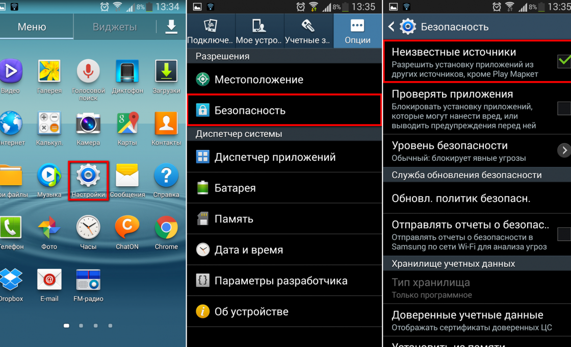 Настройка безопасности на смартфоне