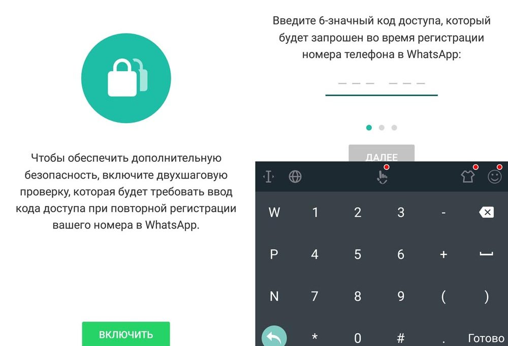 Установка кода доступа к WhatsApp