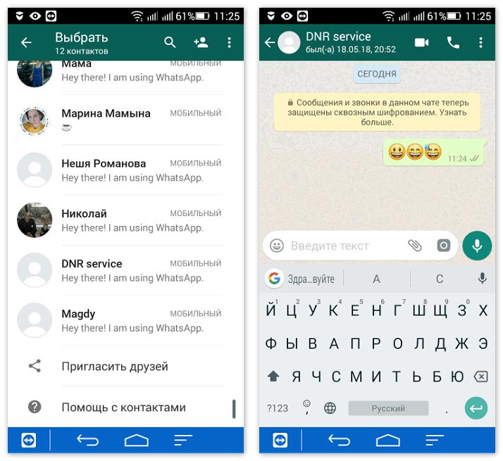 Контакты и диалоги в WhatsApp