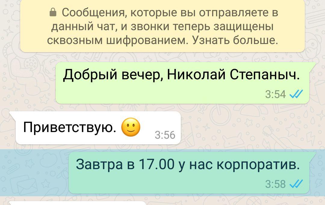 Статус отправленного сообщения в WhatsApp
