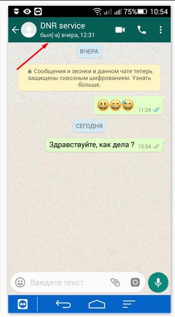 Информацаия о последнем визите пользователя в WhatsApp