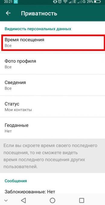 Пункт Время посещения в WhatsApp