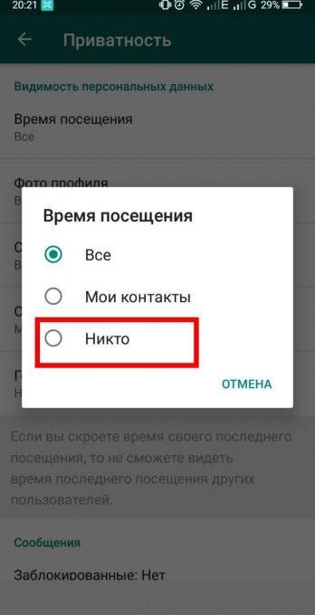Выбор параметра времени посещения WhatsApp