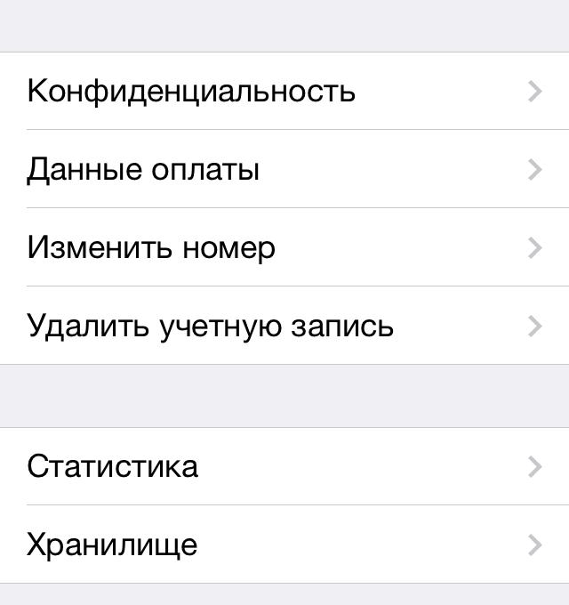 Отображение настроек учетной записи в WhatApp на iOS