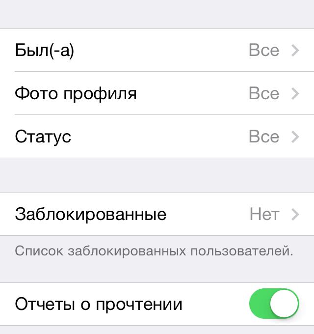 Настройки информации о последнем визите в WhatsApp на iOS