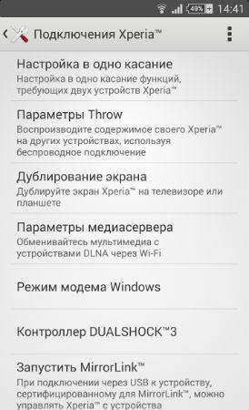 Функция дублирования экрана на смартфоне