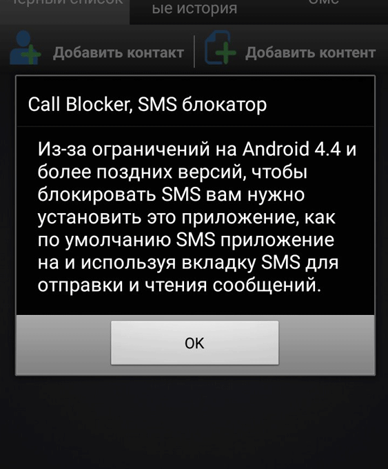 Установка приложения Call Blocker