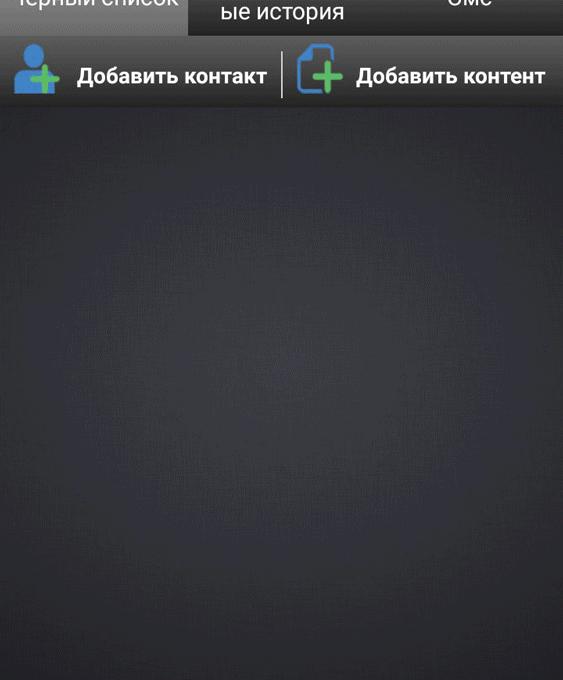 Черный список в приложение SMS блокатор