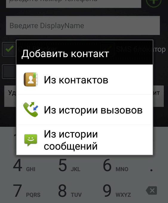 Добавление номера в черный список на Андроиде
