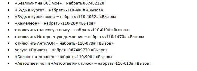 Комбинации для отключения платных услуг Билайн
