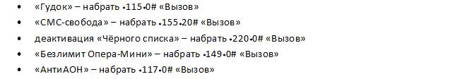 Комбинации для отключения платных услуг Теле2
