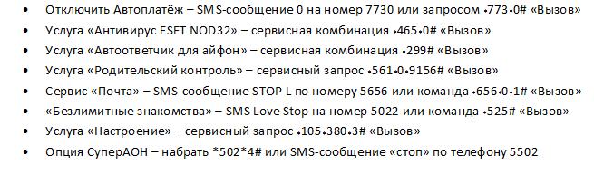 Комбинации для отключения платных услуг Мегафон