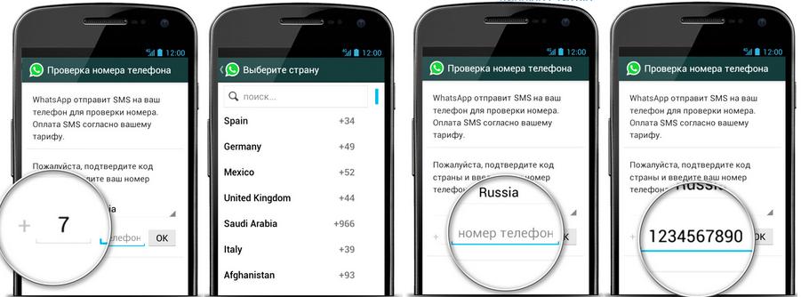 Установка второго WhatsApp на телефон