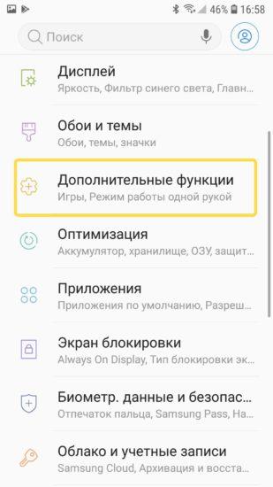 Подключение второго WhatsApp средствами Андроид