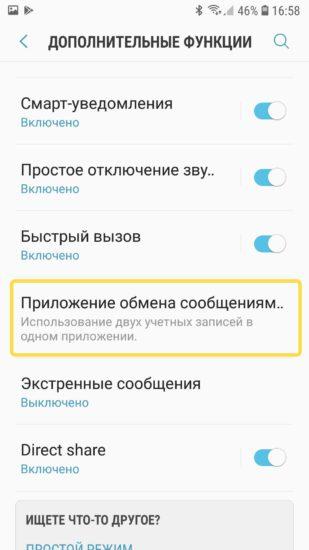 Дополнительные функции на Андроид
