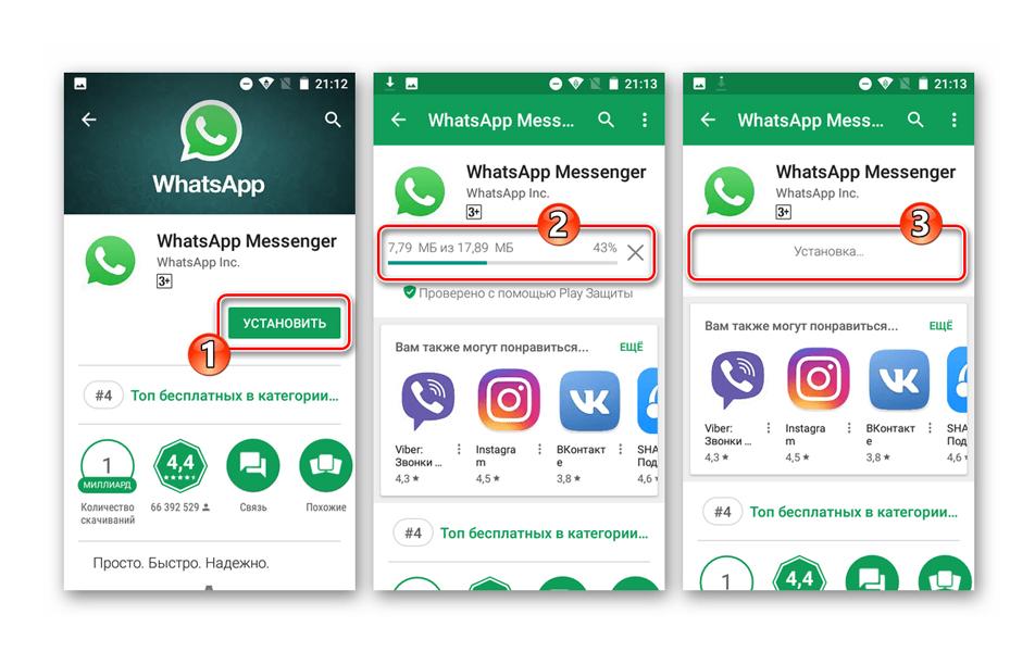 Установка WhatsApp на смартфон