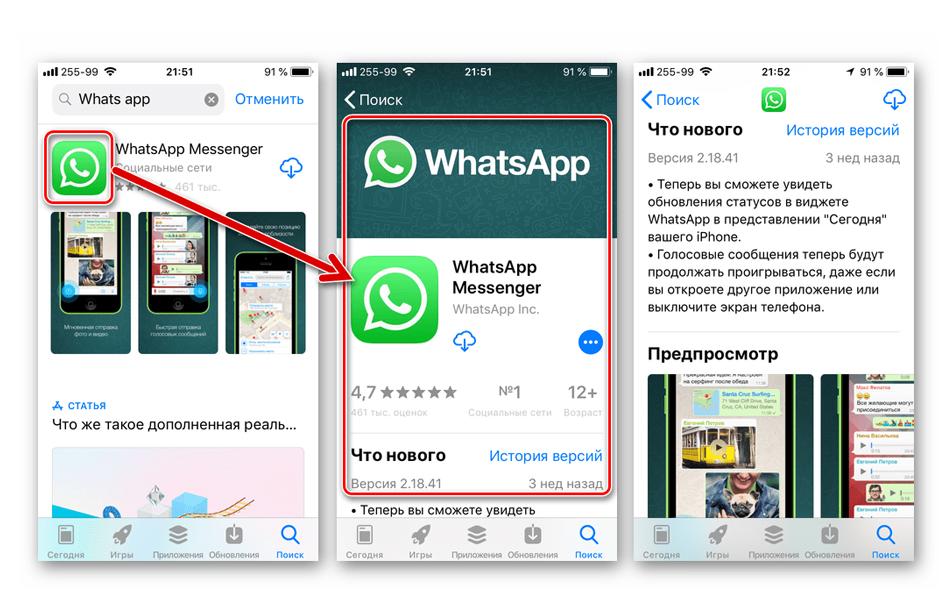 Установка WhatsApp на iPhone