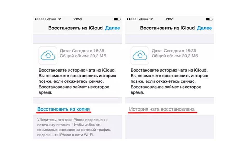 Установка и восстановление чаnf WhatsApp на iPhone