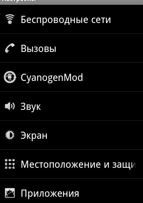 Меню Настройки на Андроиде
