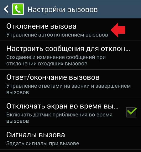 Настройки вызовов на Андроиде