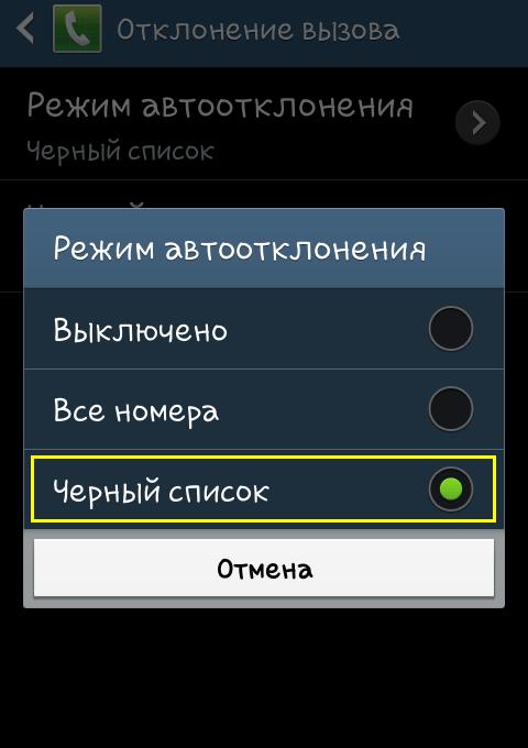 Активация черного списка на Андроиде