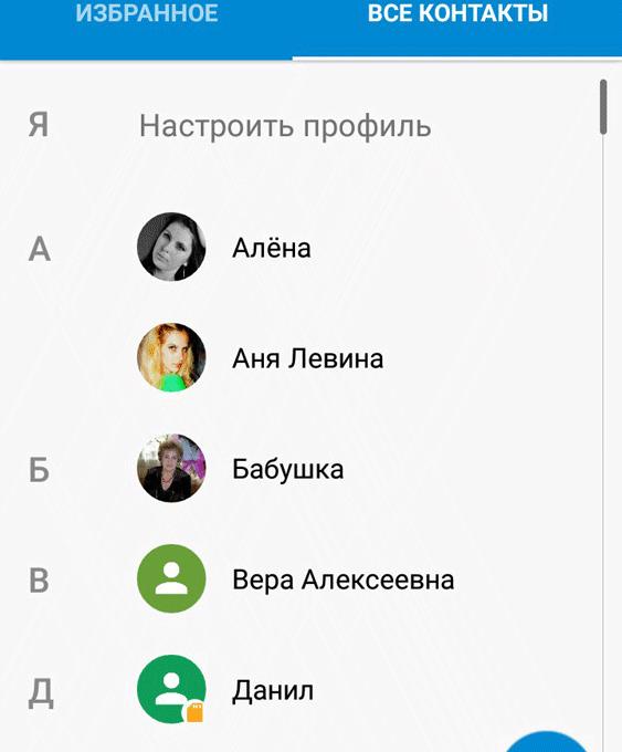 Список контактов на смартфоне Андроид
