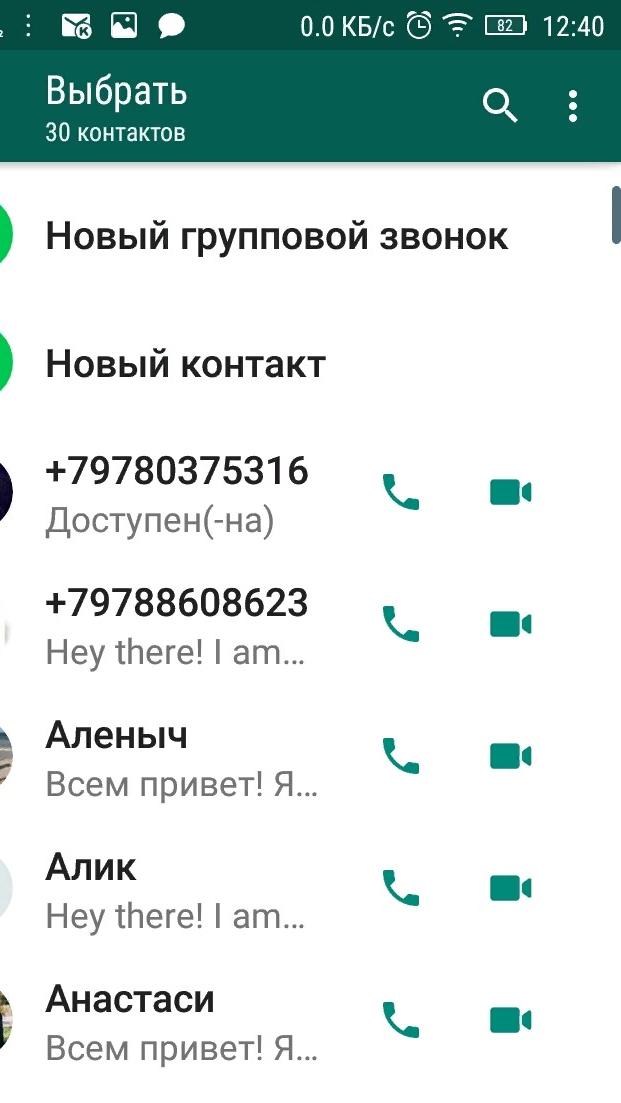 Поиск контакта в WhatsApp на Андроиде