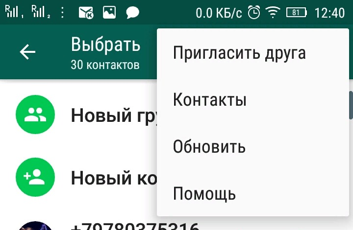 Обновление списка контактов в WhatsApp на Андроиде
