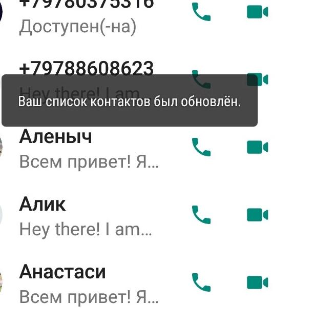 Обновлённый список в WhatsApp на Андроиде